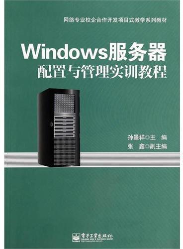 Windows服务器配置与管理实训教程