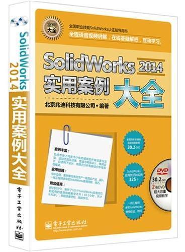 SolidWorks 2014实用案例大全(含DVD光盘2张)