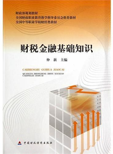 财税金融基础知识