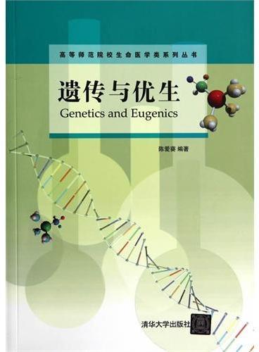 遗传与优生(高等师范院校生命医学类系列丛书)