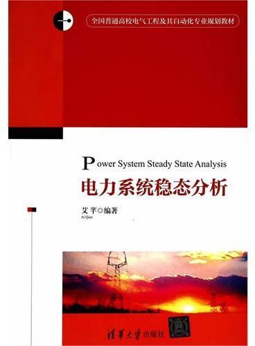 电力系统稳态分析(全国普通高校电气工程及其自动化专业规划教材)