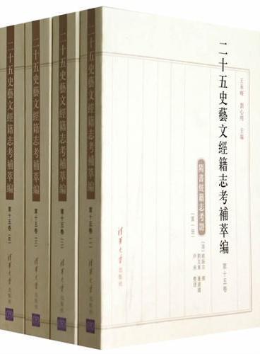 二十五史艺文经籍志考补萃编(第十五卷)(全四册)