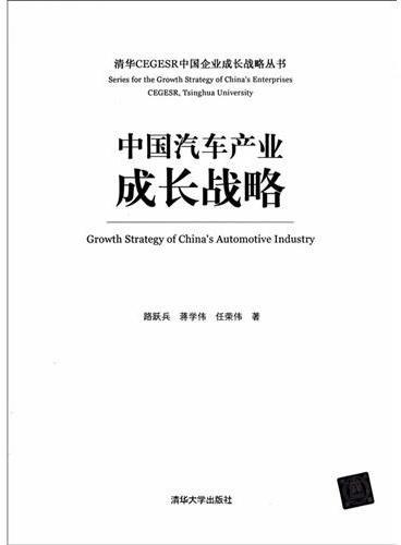 中国汽车产业成长战略(清华CEGESR中国企业成长战略丛书)