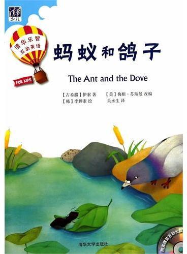 蚂蚁和鸽子(配光盘)(清华乐智互动英语)