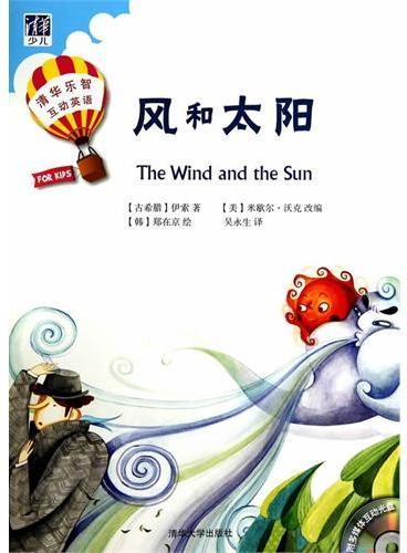 风和太阳(配光盘)(清华乐智互动英语)