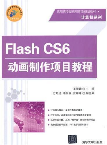 Flash CS6动画制作项目教程(高职高专新课程体系规划教材·计算机系列)