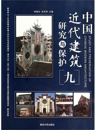 中国近代建筑研究与保护(九)