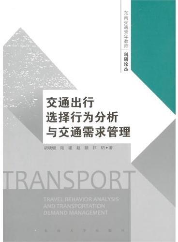 交通出行选择行为分析与交通需求管理