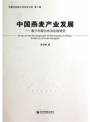 中国燕麦产业发展——基于内蒙古自治区的研究