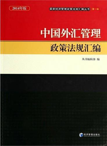 中国外汇管理政策法规汇编