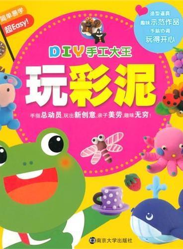 DIY手工大王·玩彩泥