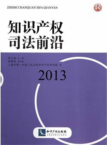 知识产权司法前沿(2013)