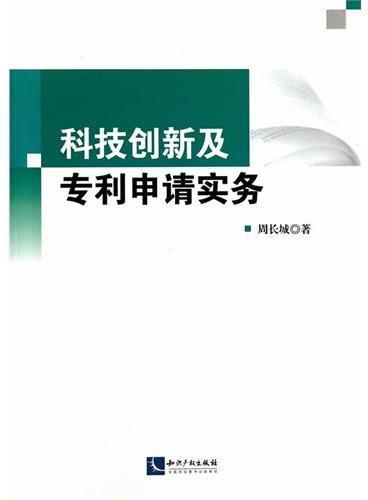 科技创新及专利申请实务