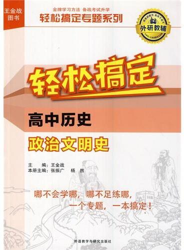 王金战系列图书:轻松搞定高中历史政治文明史