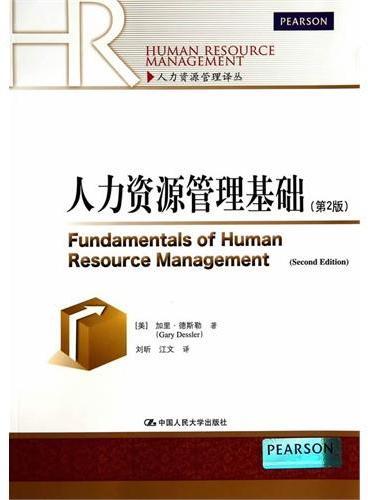 人力资源管理基础(第2版)(人力资源管理译丛)