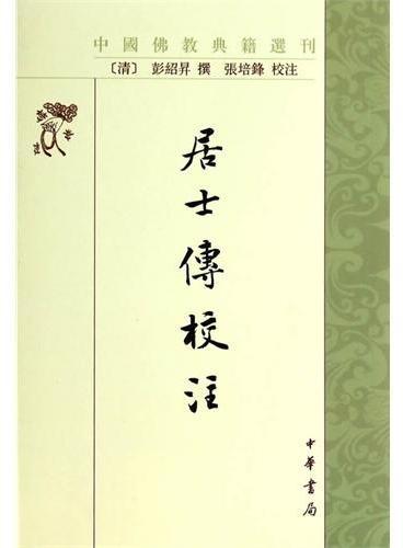 居士传校注--中国佛教典籍选刊