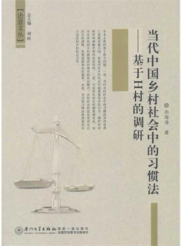 当代中国乡村社会中的习惯法——基于H村的调研