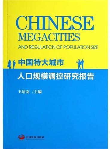 中国特大城市人口规模调控研究报告