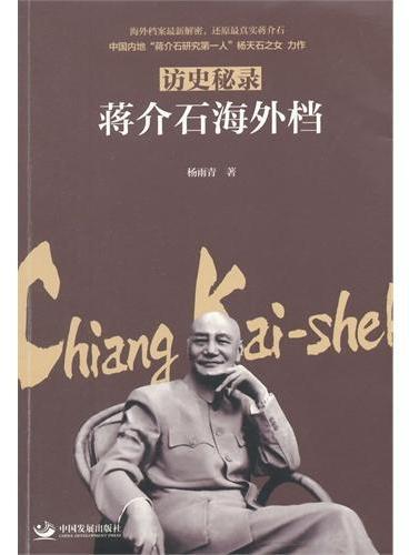 访史秘录:蒋介石海外档
