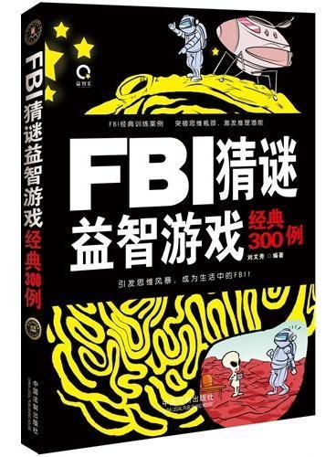 """FBI猜谜益智游戏经典300例(FBI经典训练案例,突破思维瓶颈,激发推理潜能,提高分析力、创造力和想象力,成为无案不破的""""福尔摩斯"""",成为身怀绝技的""""FBI""""!)"""