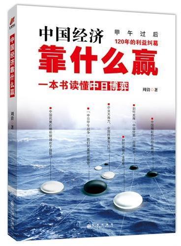 中国经济靠什么赢--一本书读懂中日经济博弈