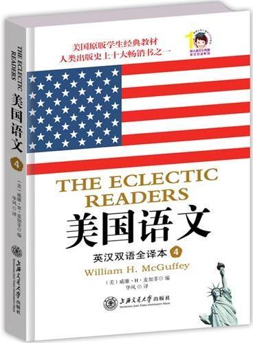 美国语文:英汉双语全译本 第四册(美国原版学生经典教材 人类出版史上十大畅销书之一 美国著名教育家威廉·H·麦加菲花费20多年时间倾心主编 出版至今销量高达1.22亿册)