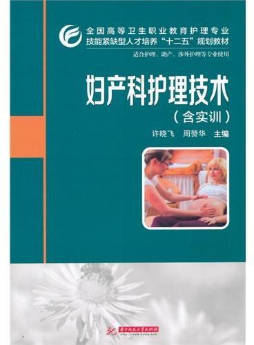 妇产科护理技术(含实训)