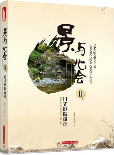 景与心会2:日式庭院设计(附赠本书电子书1份)