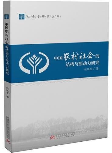 中国农村社会的结构与原动力研究