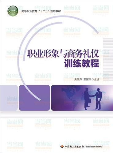 """职业形象与商务礼仪训练教程(高等职业教育""""十二五""""规划教材)"""