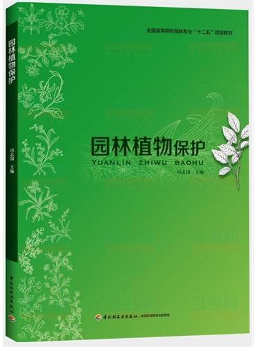 """园林植物保护(全国高等院校园林专业""""十二五""""规划教材)"""