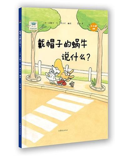 开心一刻名家绘本:戴帽子的蜗牛说什么?(精装)
