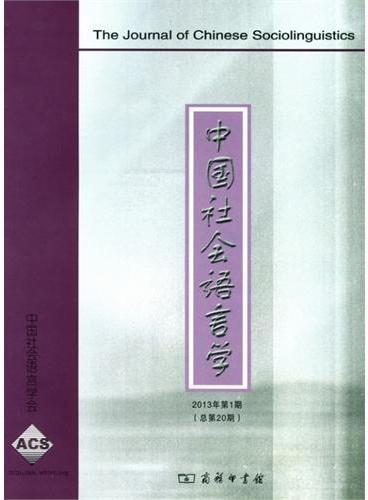 中国社会语言学 2013年第1期 总第20期