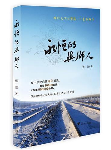 永恒的异乡人(高中毕业后的两年时光,骑行10000公里,火车旅行60000公里,以滚滚车轮丈量大地,以赤子之心行路中国。)