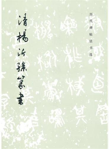 清杨沂孙篆书(1.6)