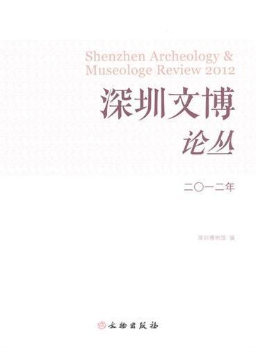 深圳文博论丛.2012(平)