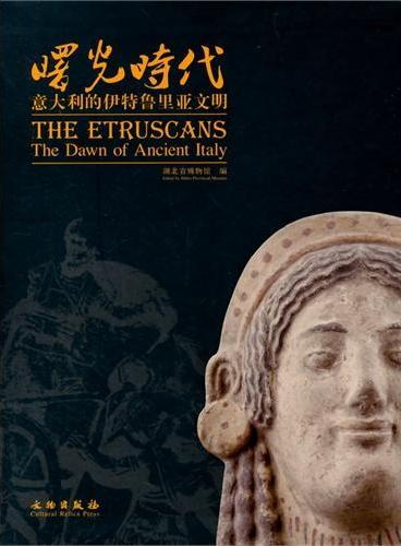 曙光时代——意大利的伊特鲁里亚文明
