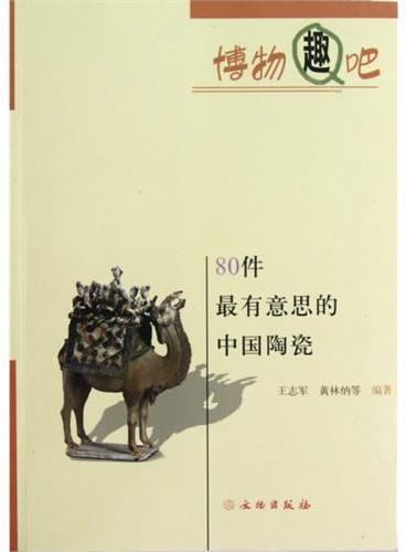 80件最有意思的中国陶瓷(平)