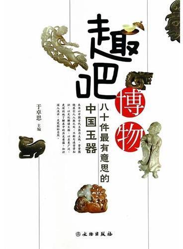 80件最有意思的中国玉器