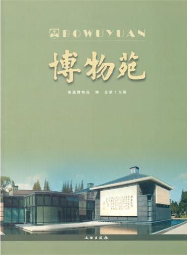 博物苑 19(平)