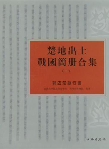 楚地出土战国简册合集1.郭店楚墓竹书(精)
