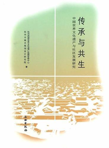 传承与共生——中国世界文化遗产与社区发展研究