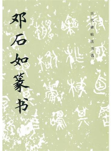 邓石如篆书(1.8)/历代碑帖法书选(骑)