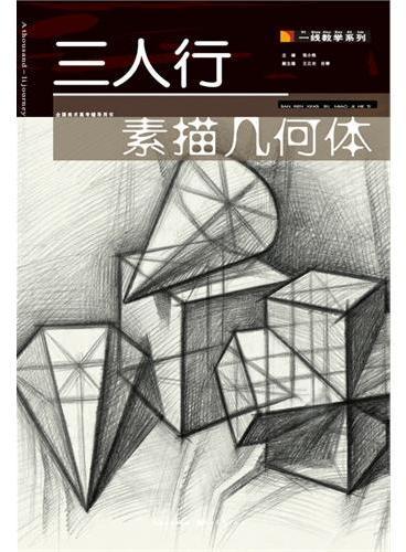 三人行--素描几何体