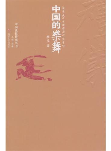 中国礼仪传承丛书/中国的乐舞
