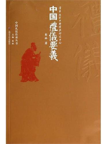 中国礼仪传承丛书/中国礼仪要义