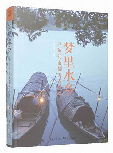 梦里水乡:寻访江南最美古村落