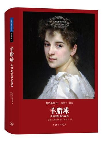 莫泊桑集:羊脂球-莫泊桑短篇小说选(世界名著名译文库)
