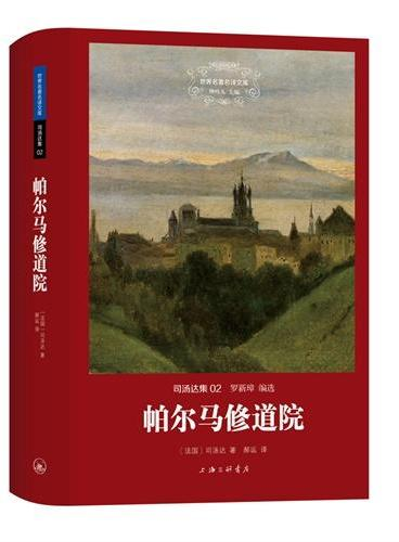 司汤达集:帕尔马修道院(世界名著名译文库)