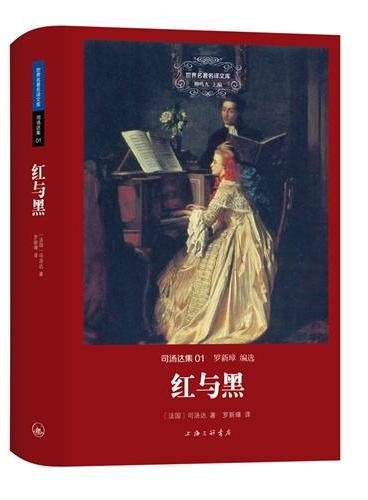 司汤达集:红与黑(世界名著名译文库)